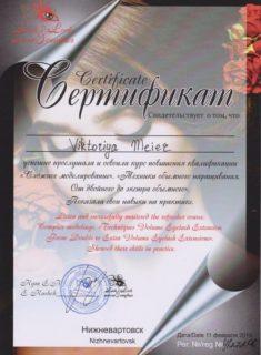 160211-Wimpern-Zertifikat